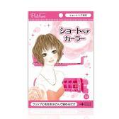 日本Noble 短髮俏捲輔助器 ◆86小舖 ◆