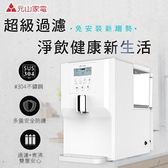 元山免安裝移動式RO超濾淨飲機 YS-8106RWF