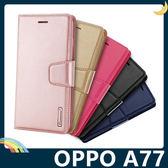 OPPO A77 Hanman保護套 皮革側翻皮套 隱形磁扣 簡易防水 帶掛繩 支架 插卡 手機套 手機殼 歐珀
