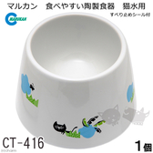 PetLand寵物樂園《日本MARUKAN》加高飲水陶瓷碗(貓用)CT-416/貓碗/寵物碗/飲水碗