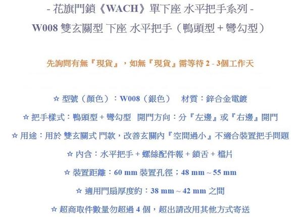『WACH』花旗門鎖 W008 雙玄關型 銀色 下座水平把手 鴨頭型+彎勾型 水平鎖 補助鎖 硫化銅門
