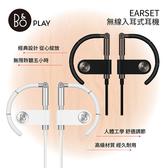 領卷再折 丹麥 B&O PLAY EARSET  無線入耳式耳機 無限聆聽五小時 高級材質 經久耐用 原廠保固