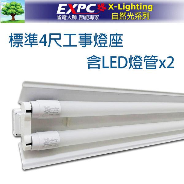 LED T8 4尺 工事燈座 含 LED 燈管x2  燈管+燈座 吊燈 廠燈 X-LIGHTING (10W 20W 40W) 2年保