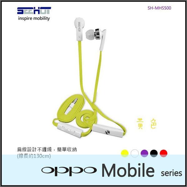 ◆嘻哈部落 SH-MHS500 通用型入耳式立體聲有線耳機/OPPO Find 7/Find 7a/Yoyo R2001