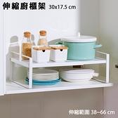 伸縮廚櫃架30寬60長17.3高 可伸縮收納架 廚房多用架【Y10056】快樂生活網