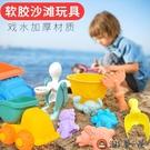 兒童軟膠沙灘玩具套裝寶寶海邊戶外沙漏工具【淘夢屋】