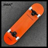 滑板 新手組裝滑板 四輪刷街特技雙翹滑板 專業滑板 成人兒童滑板車T 5色 晟鵬國際貿易