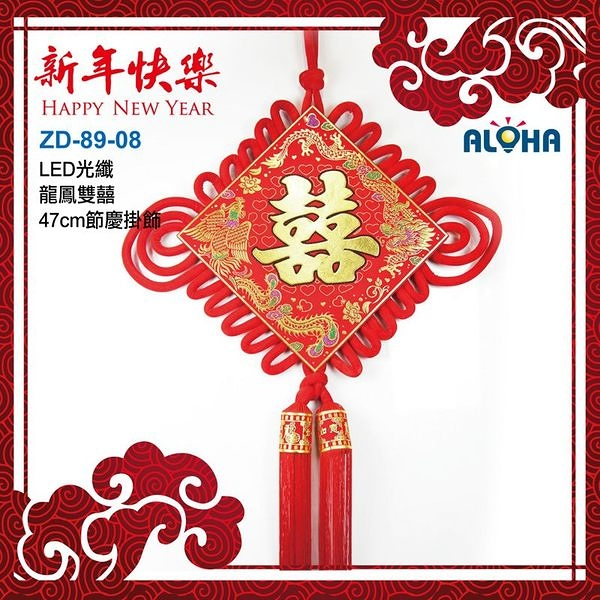 LED發光吊飾 喜宴裝飾  LED光纖-龍鳳雙囍47cm節慶掛飾(ZD-89-08 )
