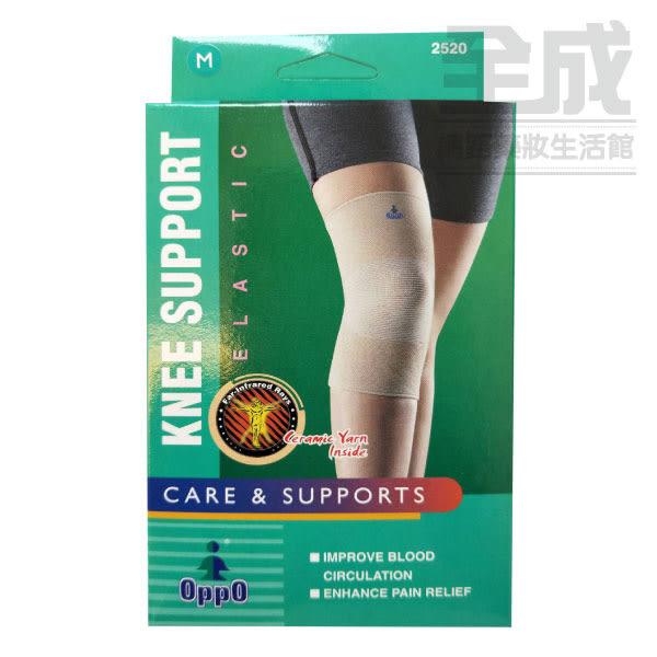 OPPO遠紅外線護膝2520-M【全成藥妝】