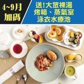 北投老爺酒店輕食下午茶套餐券 4~9月再贈大眾裸湯(假日不加價)