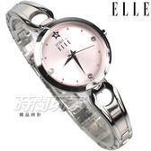 ELLE 時尚尖端 閃耀金星 鑲鑽 女錶 纖細錶帶 手環 不銹鋼帶 防水 粉紅色 ES21020B01X