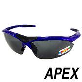 APEX 805 運動型太陽眼鏡- 藍 抗紫外線 UV400