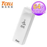 【TCELL 冠元】USB3.2 Gen1 推推碟 64GB 珍珠白