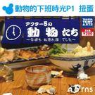【T-ARTS扭蛋 動物的下班時光P1】...