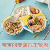 寶寶餐盤兒童餐具陶瓷創意卡通汽車早餐盤子碗碟子家用分隔分格盤