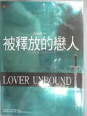 【書寶二手書T1/一般小說_JNB】黑劍會5-被釋放的戀人_羅秀純, J.R.沃德