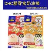 貓食品 貓零食  DHC貓零食奶油棒 系列 下尿路保健配方濃湯湯包
