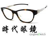 【台南 時代眼鏡 ic! berlin】black hole chrome 德國薄鋼光學眼鏡鏡框 嘉晏公司貨可上網登錄保固