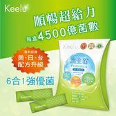 奇露生技Keelu 益生菌每包120 億乳酸菌活菌高存活專利Fibersol 2 膳食纖維順便舒暢