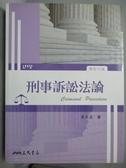 【書寶二手書T3/進修考試_PKR】刑事訴訟法論(修訂六版)_朱石炎