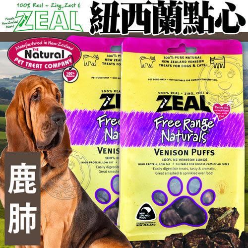 【zoo寵物商城】ZEAL岦歐》紐西蘭點心鹿肺-85g