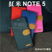 【KOMA皮套】紅米 Note 5  M1803E7SH 牛仔布紋測掀手機套/翻頁式磁扣保護套/Mi  Xiaomi MIUI 小米手機-ZW