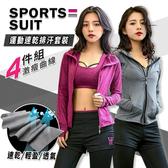 【Incare】時尚吸濕排汗運動/瑜珈套裝4件組(兩色任選)紫M