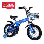 鳳凰折疊兒童自行車3歲寶寶腳踏車2-4-6-7-8-9-10歲童車男女單車igo  莉卡嚴選