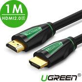現貨Water3F綠聯 1M HDMI2.0版 黑綠色