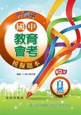 國中教育會考模擬題本(自然科)第3版