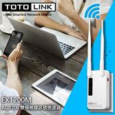 [哈GAME族]免運費 可刷卡 TOTOLINK EX1200M AC1200 雙頻無線訊號延伸器 變頻Cross Band技術