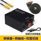 切換器 小米電視SPDIF數字音頻輸出連接功放音響長虹海信電視同軸轉換器