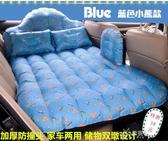 車載充氣床 分體車載旅行充氣床車中床轎車和SUV通用后排座椅睡墊9zzaK5uK19 伊芙莎YYS