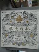 【書寶二手書T1/藝術_XEH】魔法森林-祕密花園2_簡體_喬漢娜貝斯福
