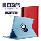 King*Shop~2018新款蘋果ipad 9.7寸平板保護套 A1954皮套 A1893旋轉外殼