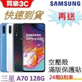 三星 Galaxy A70 手機 6G/128G,送 空壓殼+滿版玻璃保護貼,Samsung SM-A7050