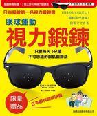 (二手書)眼球運動視力鍛鍊 (又名:戴上就有感!視力回復只要每天 5 分鐘,近視、散..