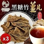 【南紡購物中心】【和春堂】古法手炒黑糖竹薑片-3入組