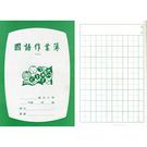 國小低年級國語作業簿 4行x8格  NO.26101A X 100入