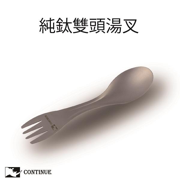 CONTINUE 純鈦輕量雙頭湯叉