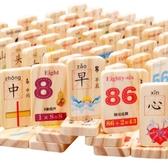 木丸子100片漢字數字雙面多米諾骨牌兒童積木寶寶益智玩具1-3以上 居享優品