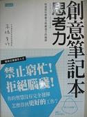 【書寶二手書T6/財經企管_ANL】創意筆記本-思考力_高橋宣行
