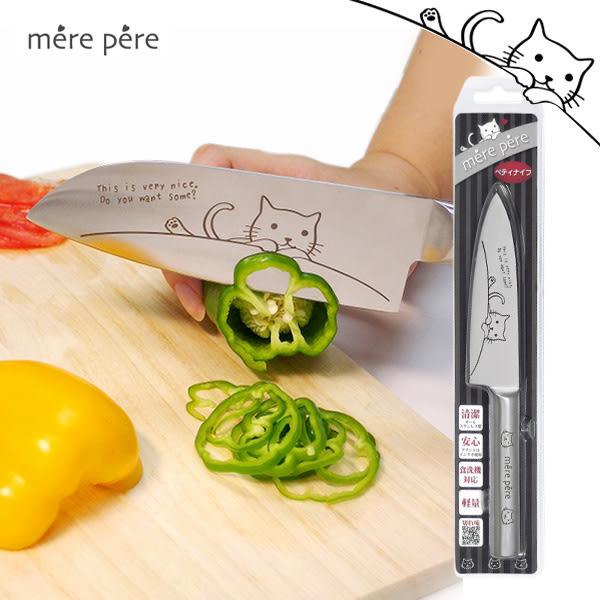 日本mere pere貓咪三德刀(小)/菜刀/水果刀
