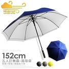 【買一送一】五人巨無霸傘-工學高球傘-152cm /傘雨傘長傘自動傘大傘洋傘遮陽傘抗UV傘非反向傘