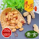 【譽展蜜餞】全素椒麻花生 250g/10...