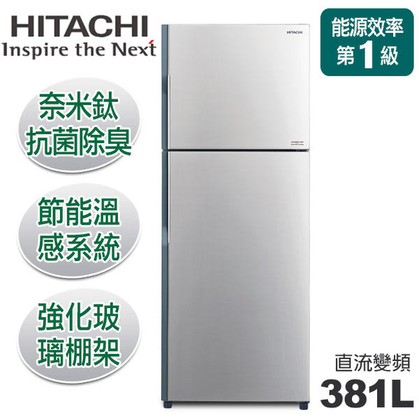 A0418 【日立HITACHI】直流變頻381L。二門冰箱。典雅銀 / RV399