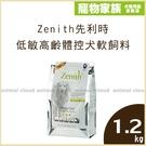 寵物家族-Zenith先利時 低敏高齡體控犬軟飼料1.2kg