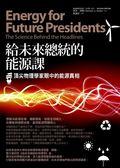 (二手書)給未來總統的能源課:頂尖物理學家眼中的能源真相