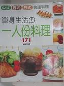 【書寶二手書T1/餐飲_JVA】單身生活一人份料理_阿由葉利江