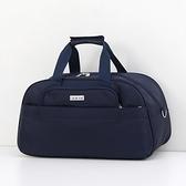 健身包 手提旅行包男女裝衣服行李包防水旅行袋大容量旅游包待產包健身包 快速出貨
